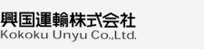 興国運輸株式会社