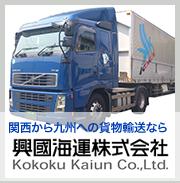 九州・関西間の貨物輸送のことなら興國海運株式会社