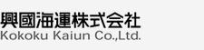 興國海運株式会社