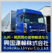 九州・関西間の貨物輸送のことなら興国運輸株式会社